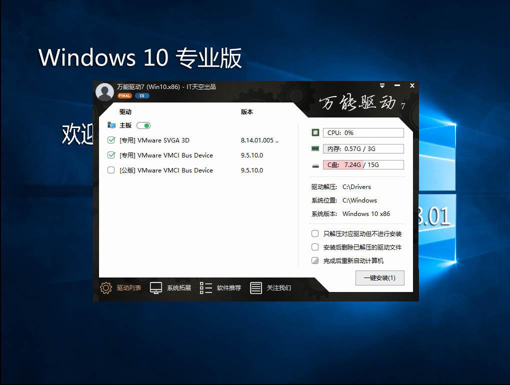青苹果系统 Ghost Win10 专业版 X86 纯净版V2018.02系统格式:NTFSamp