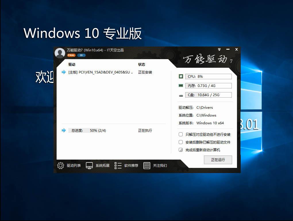 青苹果系统 Ghost Win10 专业版 X64 纯净版V2018.02系统格式:NTFSamp