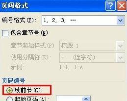 win10打开word文档发现页码错乱该如何处理?