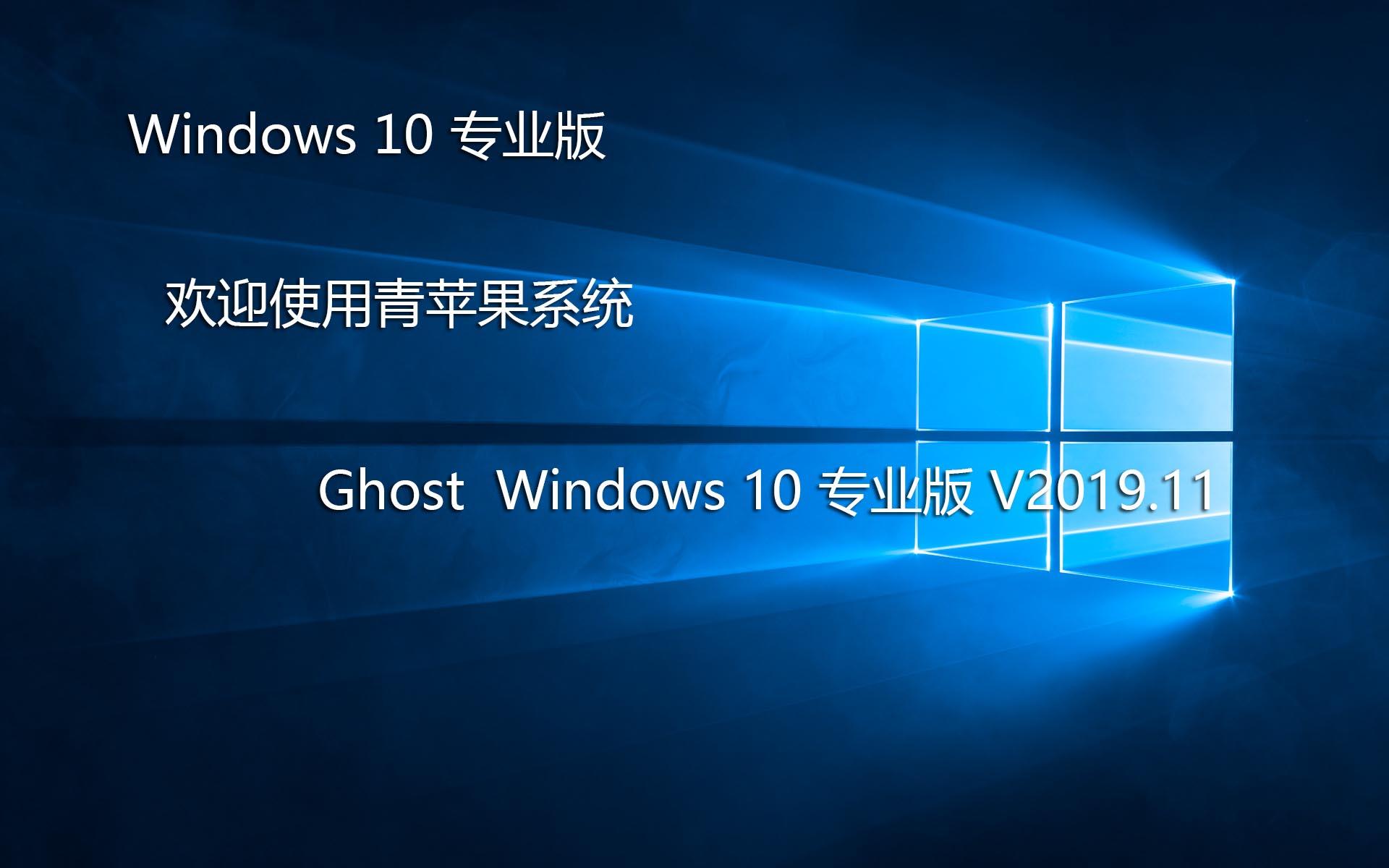 青苹果系统 Ghost Win10 专业版 X64 纯净版V2019.11 OS-第1张