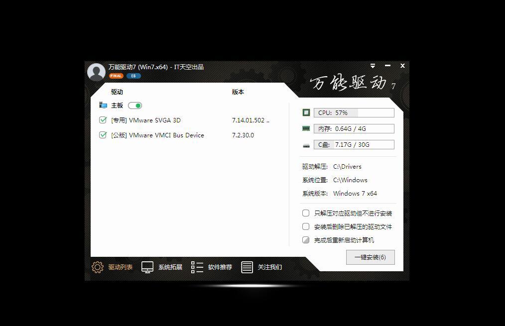 青苹果系统 Ghost Win7 SP1 X64 装机版V2019.11 OS-第2张